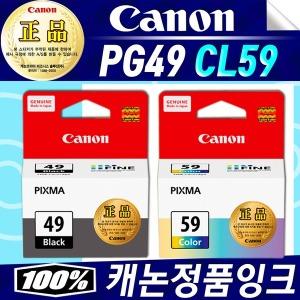 캐논 정품 잉크 PG49검정 CL59컬러 E409 E489 잉크