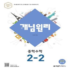 개념원리 중학수학 2-2 (2021년용)