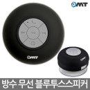 OMT 휴대용 방수 블루투스스피커 OBS-WP9 강력흡착