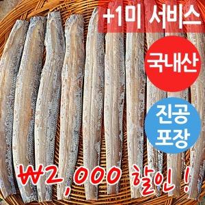 청정 반건조 갈치 40cm 풀치 외 10종 군산 자연건조