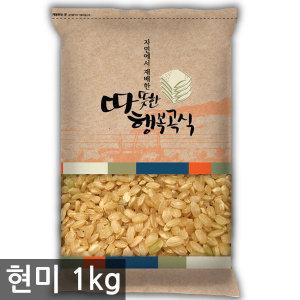 현미 1kg 국내산