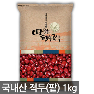 적두(팥) 1kg 국내산