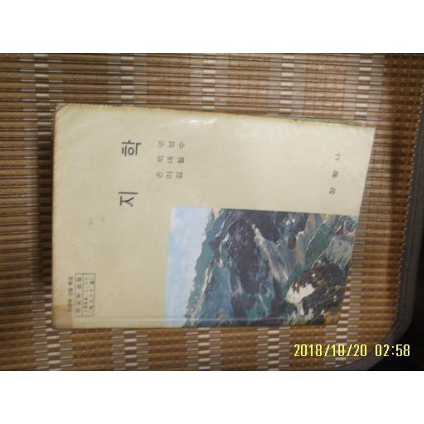 헌책/ 장왕사 / 인문계 고등학교 지학 / 손치무. 이대성. 김철수 지음 -77년. 상세란참조