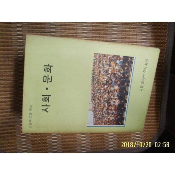 헌책/ 고등 교과서 주식회사 / 인문계 고등학교 사회. 문화  -77년. 상세란참조