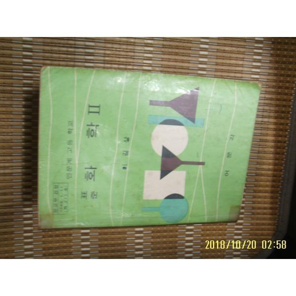 헌책/ 어문각 / 인문계 고등학교 표준 화학 2 / 이길상 지음 -77년. 상세란참조
