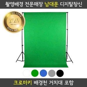유튜브배경 크로마키 배경천 + 이동형 배경시스템