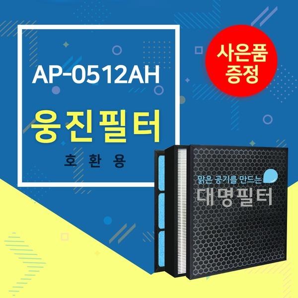 APD-0514B필터 웅진코웨이공기청정기호환/AP-0512AH