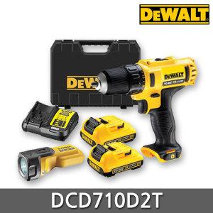 디월트 DCD710D2T 충전드릴 10.8V 2.0Ah 배터리2개