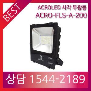 아크로/공장등/사각투광등/ACRO-FLS-A-200/1544-2189