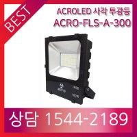 아크로/공장등/사각투광등/ACRO-FLS-A-300/1544-2189