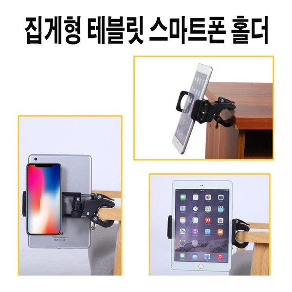 핸드폰 스마트폰 카메라 삼각대 테블릿 홀더 거치대
