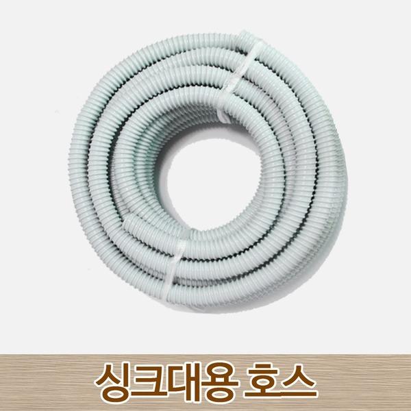 싱크대호스1m/호스연결판매/연결구/싱크대호스/호스