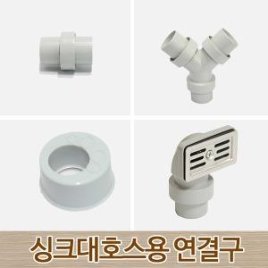 싱크대호스연결/연결구/일자형/Y자형/호스연결/연결캡