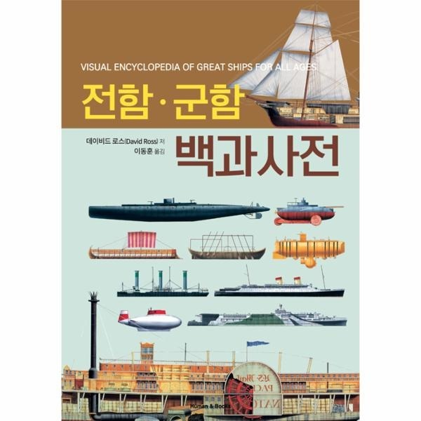 밀리터리 백과사전(SET)전4권