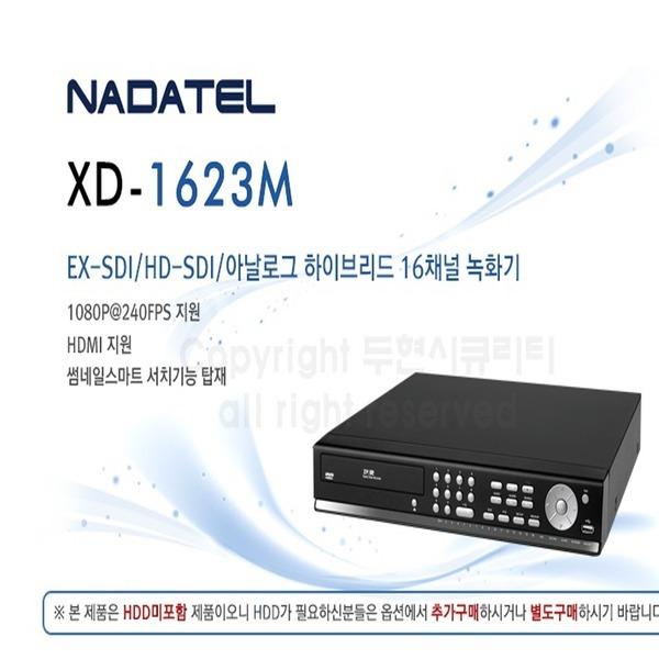 EX-SDI/HD-SDI 16CH 나다텔 XD-1623M 이벤트 특가
