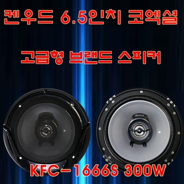 켄우드 6.5인치 코엑셜 고급형 1665 300와트 1666