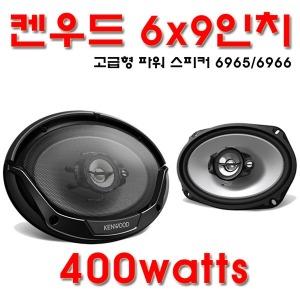 켄우드 6x9 인치 400와트 자동차 스피커 3WAY 6966