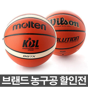 농구공 파격할인전 농구용품 올코트 인도어 농구 공