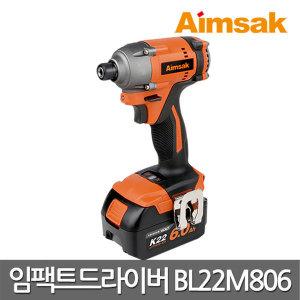 아임삭 충전임팩트드라이버 BL22M806 21.6V 6.0Ah