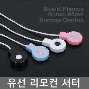 유선리모콘셔터/셀카봉/리모콘/셔터