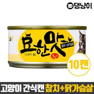 바이캣 묘한맛 고양이 간식캔 참치+닭가슴살 x 10캔