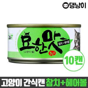 바이캣 묘한맛 고양이 간식캔 참치+헤어볼 x 10캔