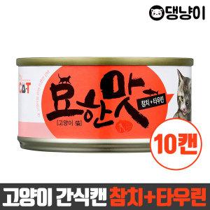 바이캣 묘한맛 고양이 간식캔 참치+타우린 x 10캔