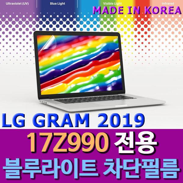 LG GRAM 17Z990-VA70K -VA5BK 블루라이트차단필름 - 옥션