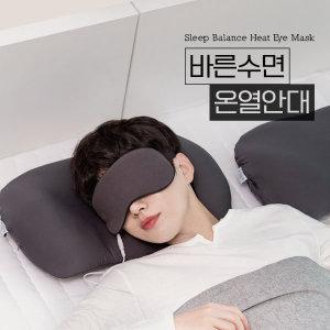 바른수면 온열안대/발열눈마사지기/수면/안구건조증