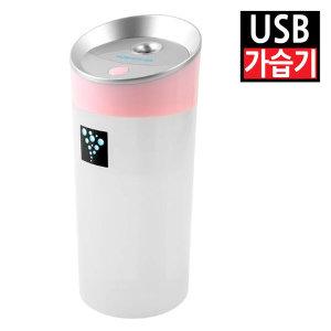 텀블러 휴대용 USB 가습기 사무실 생수병 탁상용 미니