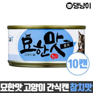 바이캣 묘한맛 고양이 마약 간식캔 참치맛 x 10캔