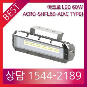 아크로 LED투광등 선박용60W/ACRO-SHFL60-A/1544-2189