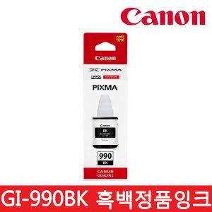 정품잉크 GI-990BK(검정)G1900 G2900 G3900 G4900