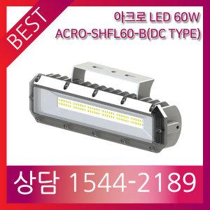 아크로 LED투광등 선박용60W/ACRO-SHFL60-B/1544-2189