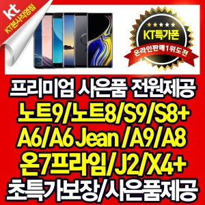 KT프라자 노트9/8/S9/S8+/A9/A8/A6/온7/J4+/J2/X4+