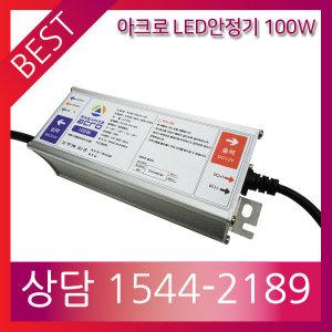 아크로SMPS/안정기/100w/ACRO-3SA12-100/1544-2189
