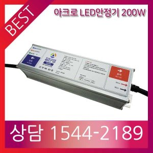 아크로SMPS/안정기/200w/ACRO-3SP12-200/1544-2189