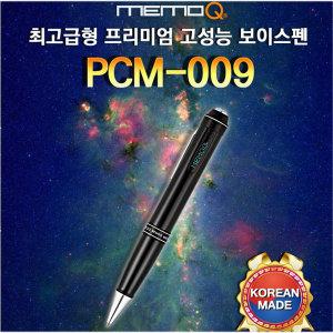 국산정품PCM-009(16GB)볼펜녹음기/간편조작/통화녹음