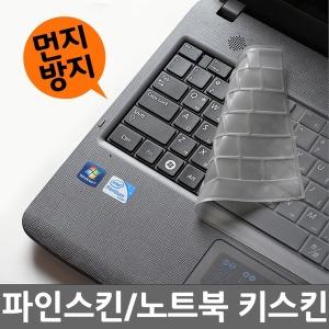 파인스킨/LG 그램 17Z990 키스킨/키보드스킨/키커버