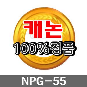 캐논/NPG-55/IR-1730/IR-1730I/IR-1740/IR-1740I