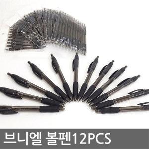 국산 볼펜0.7(12개) 고무손잡이 사은품 답례품 판촉물