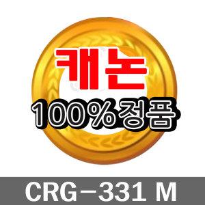 캐논토너 모두팜 CRG-331M/LBP-7100CN/LBP-7110CW