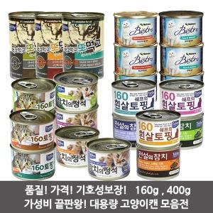 고양이캔/160토핑/전설의참치/먹고먹고/아리/로한
