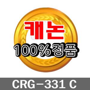 캐논토너 모두팜 CRG-331C/LBP-7100CN/LBP-7110CW