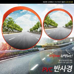 반사경 (PVC) 600파이 도로 반사경 사각지대