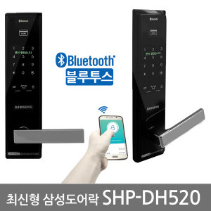 SHP-DH520 삼성 디지털도어락 번호키 블루투스