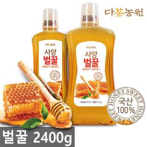 다농원 대용량 사양벌꿀 2.4kg/벌꿀/국산꿀/꿀