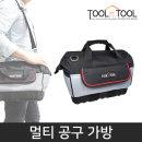 멀티가방 +어깨끈  /공구가방/세차가방/캠핑가방/