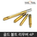 골드 볼트 리무버 4P 히다리탭/나사/드라이버