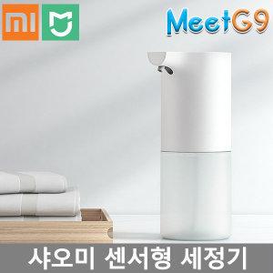 샤오미 센서형 세정기/무료배송